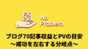 ブログ70記事時点でのPV目安とやるべき施策【重要な分岐点】