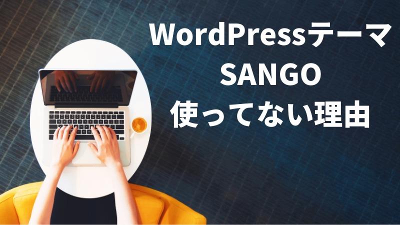 WordPressテーマSANGOを使ってない理由【メリット・デメリット解説】