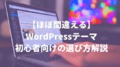 【ほぼ間違える】WordPressテーマの失敗しない選び方講座