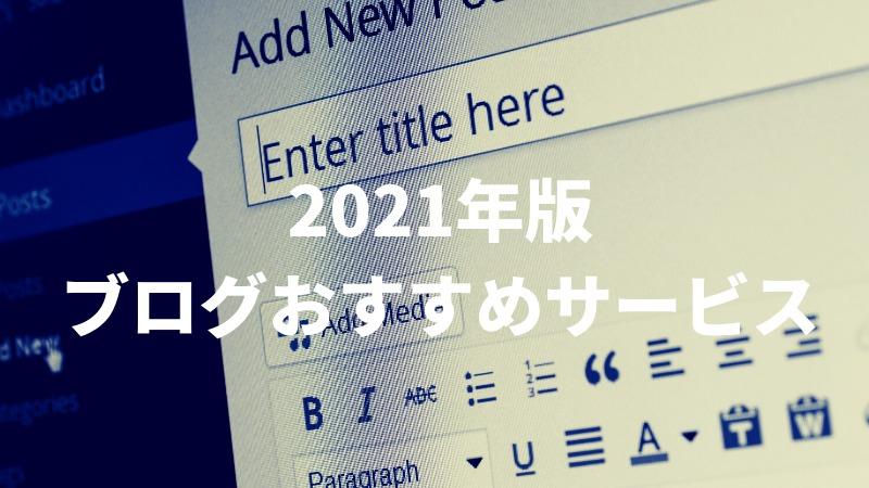 【2021年】ブログおすすめサービス比較!無料・有料それぞれ公開