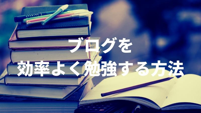 ブログを80%効率的に勉強する方法!本や勉強会はほぼ不要