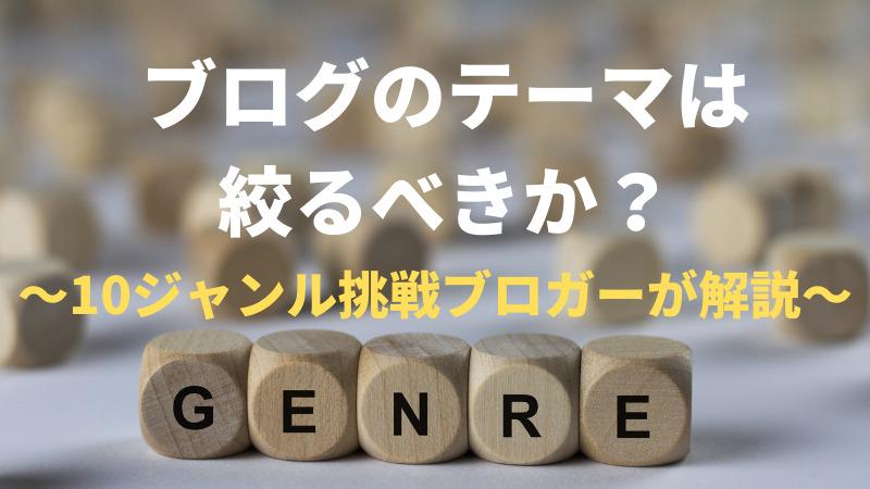 〜10ジャンル挑戦ブロガーが解説〜