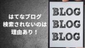 はてなブログが検索されないたった1つの理由!検索されるには脱はてなか?