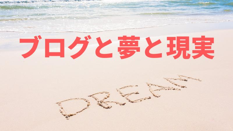 ブログ生活の夢と現実を完全公開【生活苦脱出?】