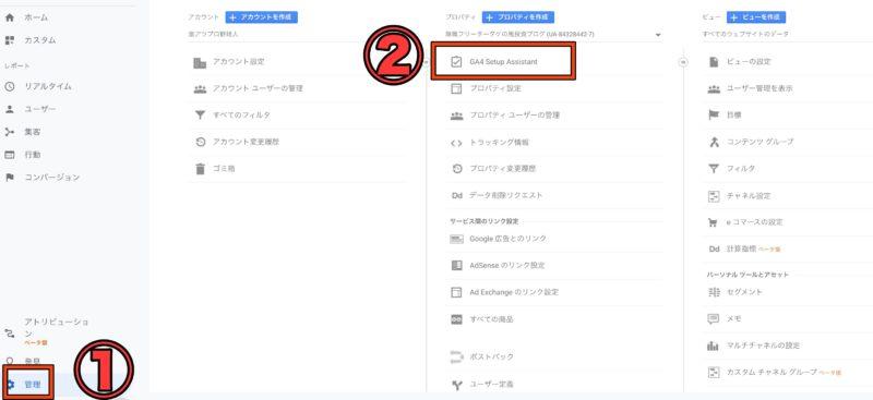 Googleアナリティクス4を導入して、アップグレードする方法