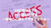 ブログ80記事での収益とPV目安!成果を出す行動も公開