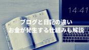 ブログと日記の違いを累計1000記事ブロガーが徹底解説【明確に違う】