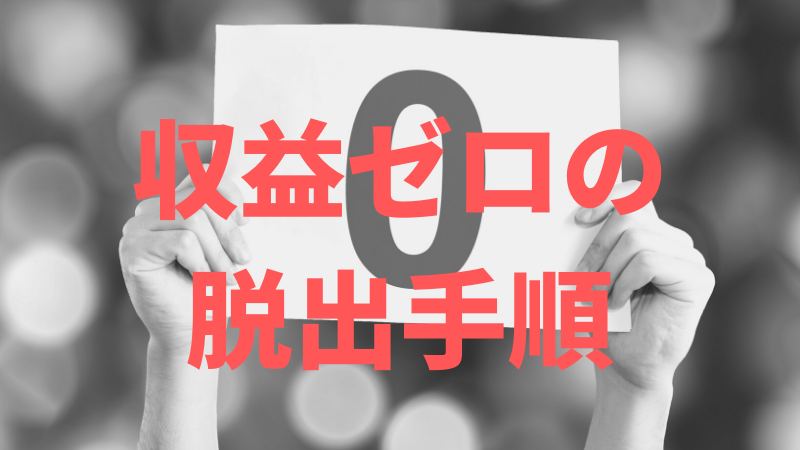 アドセンス収益0円を脱出する方法!最短ルート5つ手順とは?