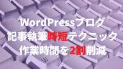 WordPressのブログ記事を劇的に早くするショートカットキー+時短テクニック