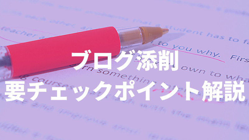 ブログ添削で外せない要チェックポイント7選【在宅生活ブロガーが解説】