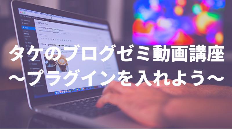 WordPressブログ動画講座「ブログを開設しよう」編