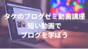 タケのブログゼミ「WordPressブログ動画講座」