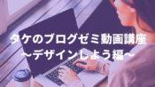 WordPress動画講座「ブログをデザインしてみよう」編