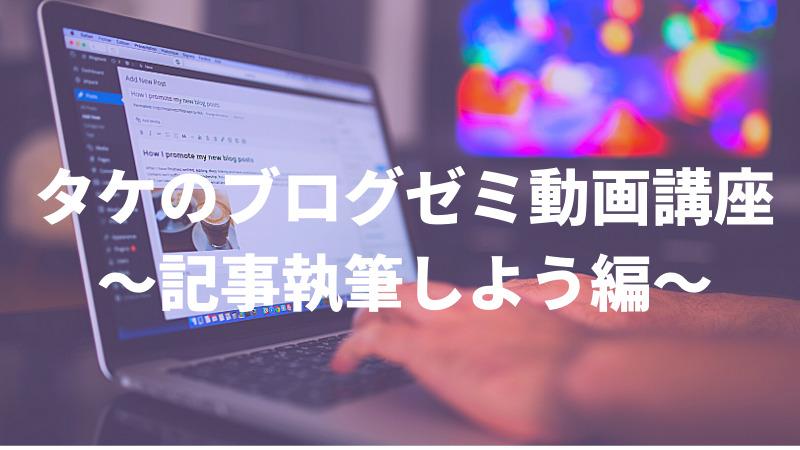 WordPressブログ動画講座「記事を執筆しよう」編