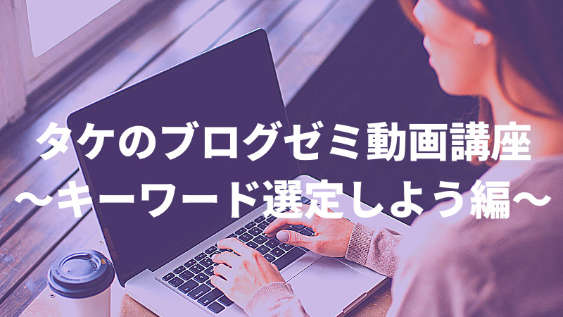 WordPressブログ動画講座「キーワード選定しよう」編