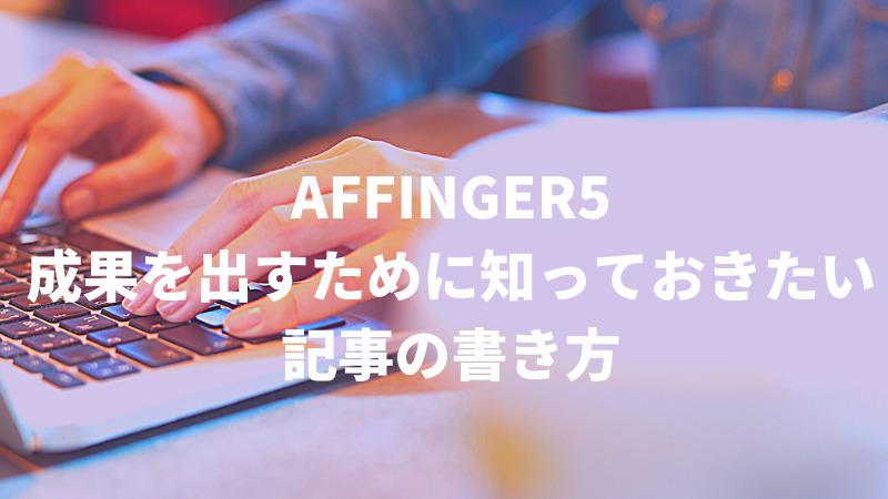 AFFINGER5で成果をバッチリ出す記事の書き方を徹底解説
