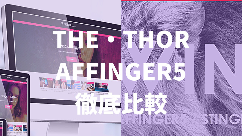 AFFINGER5とTHE・THORをブログ歴4年が比較!初心者向きテーマを本音解説