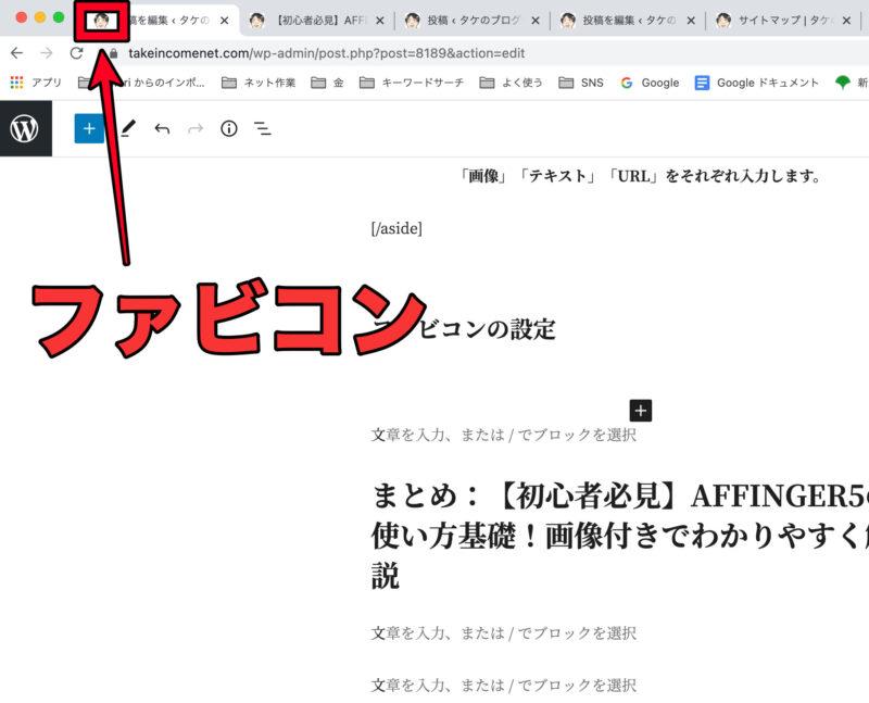AFFINGER5デザインファビコン