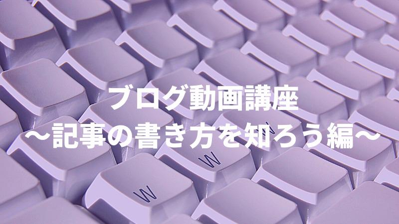 WordPress動画講座「コツ伝授!初心者向けの記事の書き方」を知ろう」編