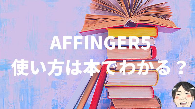 AFFINGERの使い方を解説した本はある?効率的な勉強方法を紹介