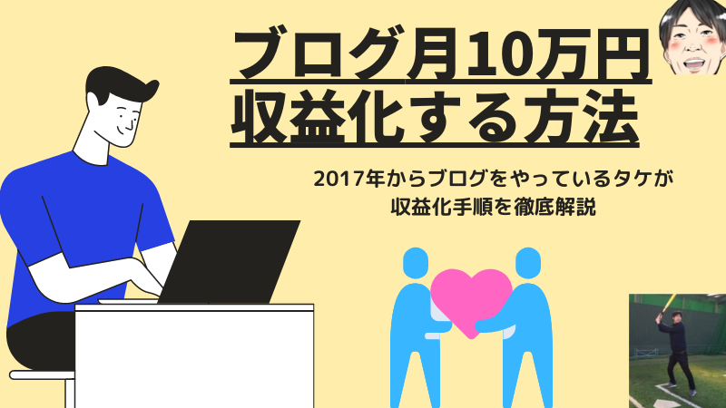 WordPressブログで初心者が月10万円収益化する方法
