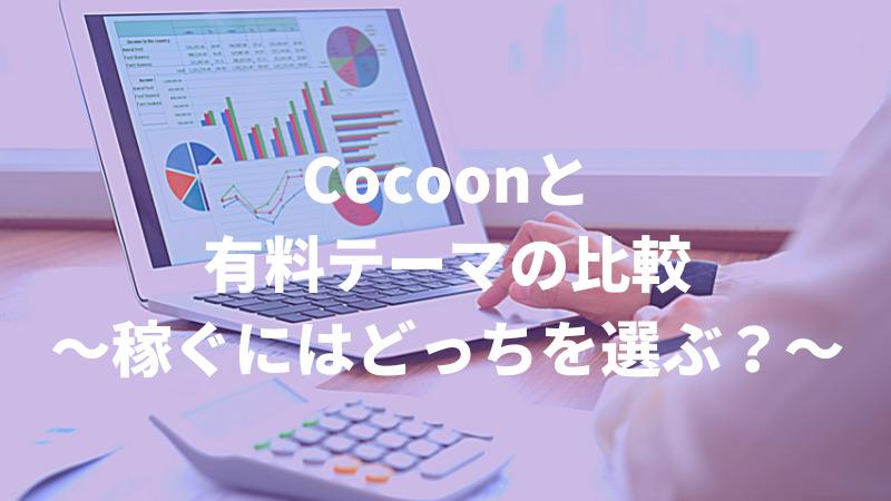 Cocoonと有料テーマ徹底比較!初心者はミスらない選び方を解説