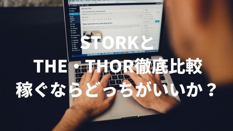 THE・THORとSTORK19を徹底比較!1000記事ブロガーが選ぶテーマはこれ!