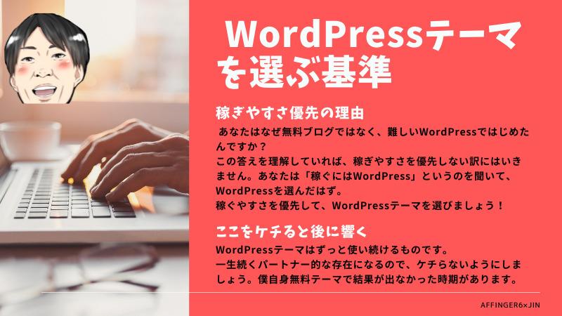 初心者ブロガーが知りたいWordPressテーマを選ぶ基準