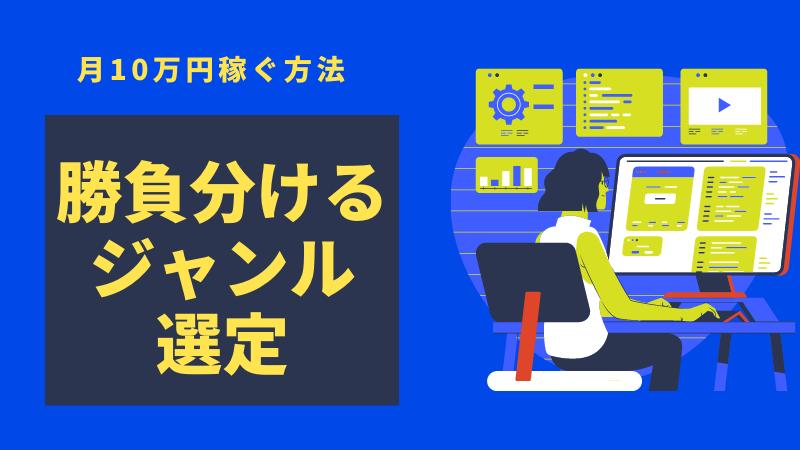 WordPressブログで収益化し、月10万円稼ぐまでの道〜ジャンル選定編〜