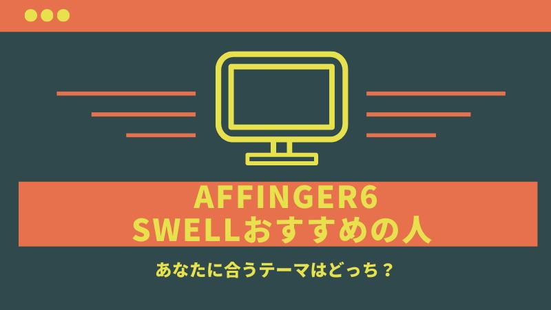 AFFINGER6・SWELLをおすすめする人