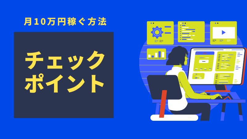 WordPressブログで月10万円収益化するまでのチェックポイント
