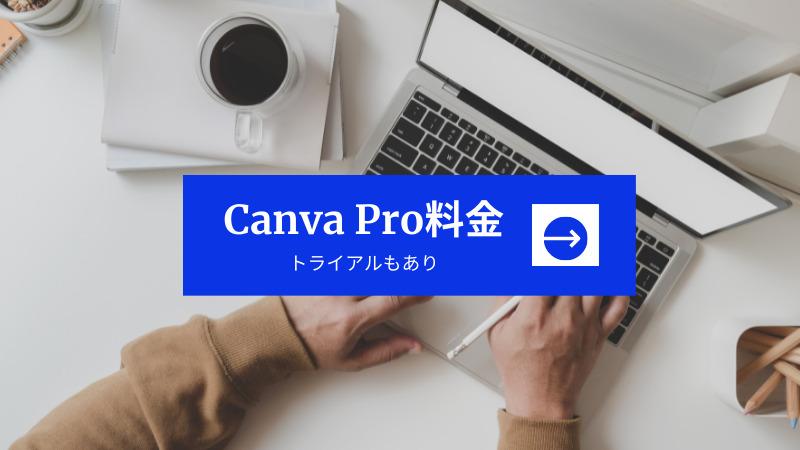 Canva Proの料金とトライアル期間