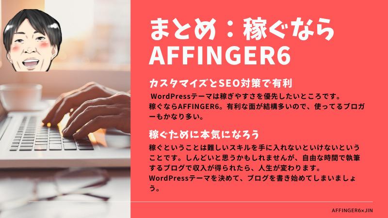 まとめ:ブログで稼ぐならJINよりAFFINGER6!稼げる基準に自分を持っていこう!