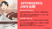 【2021年最新版】AFFINGER6とJINの違いを比較!初心者ブロガーはどっちがいい?