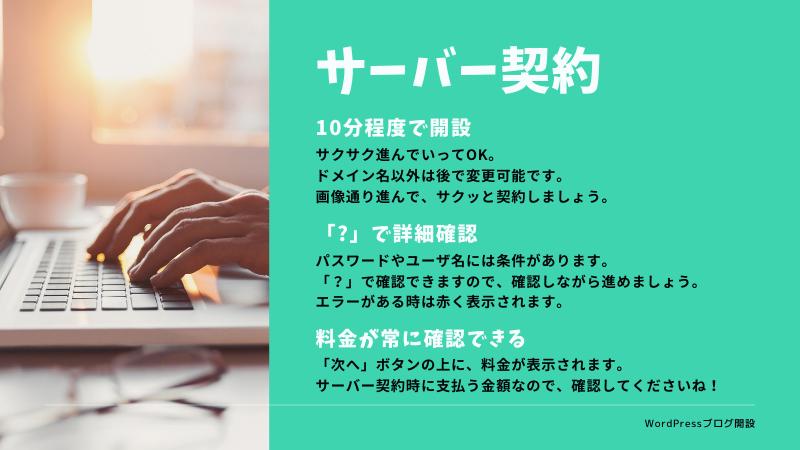 ConoHa WINGでの副業ブログの始め方〜サーバー契約〜