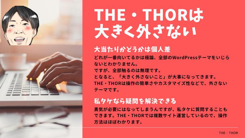 まとめ:THE・THORはブログで収益化を目指す初心者向けテーマ