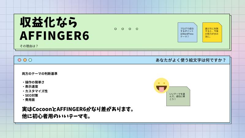 ブログで人生を変えたいなら、CocoonよりAFFINGER6