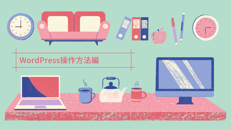 ブログで最低5万円稼ぎたい人へのおすすめ記事〜WordPress操作編〜