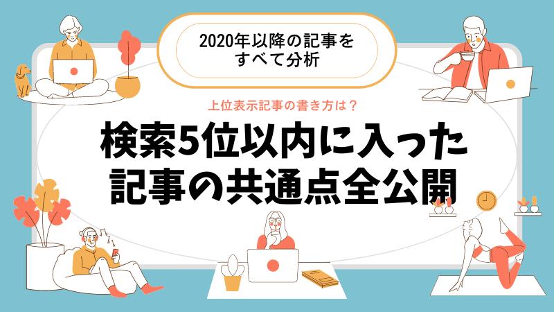 【2020年〜2021年】検索5位以内に入ったキーワードと記事を徹底分析