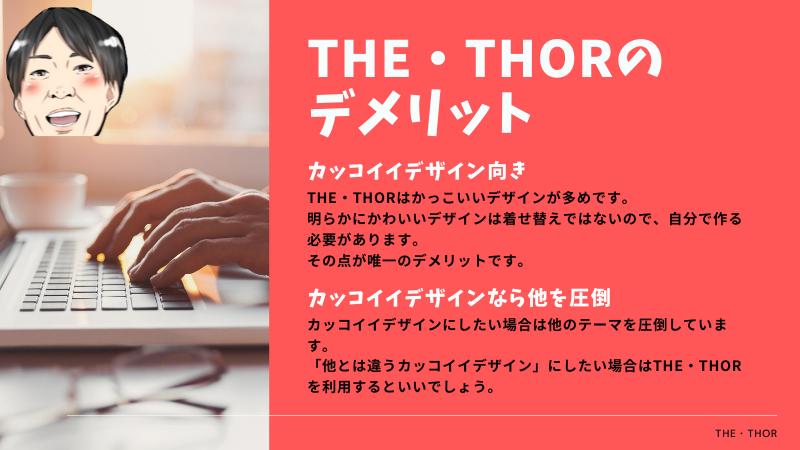 THE・THORのデメリットはかわいい系のブログが作りにくいこと