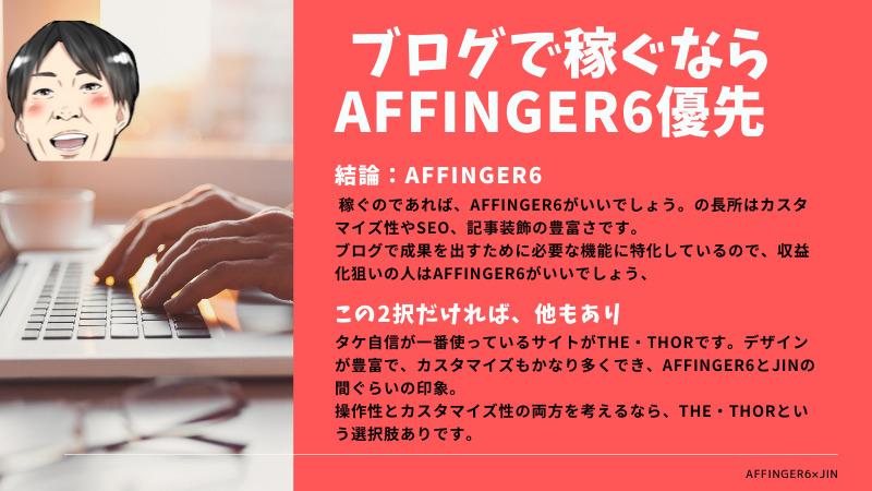 【結論】収益重視はAFFINGER6と操作の簡単さはJIN