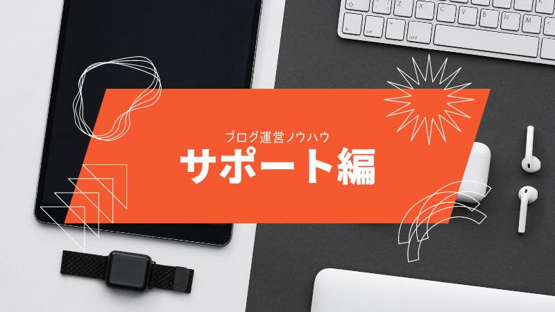 ブログで最低5万円稼ぎたい人へのおすすめ記事〜収益化加速&サポート編〜