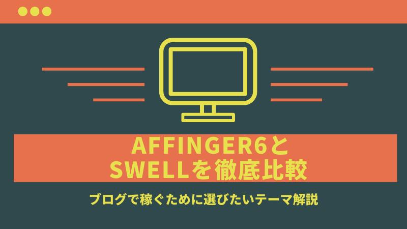AFFINGER6とSWELLの違いを徹底比較!稼ぐにはどっちいい?
