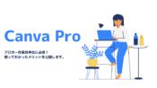 Canva Proはブログ画像に最適な理由!料金とメリット紹介