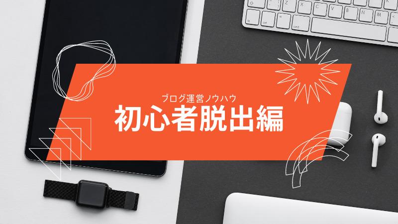 ブログで最低5万円稼ぎたい人へのおすすめ記事〜初心者脱出編〜