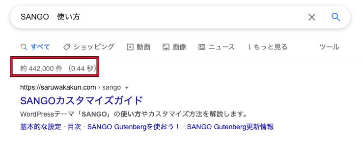 SANGO検索結果