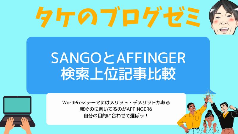 SANGOとAFFINGER6どっちがPV数を集めやすい〜検索上位記事を比較〜