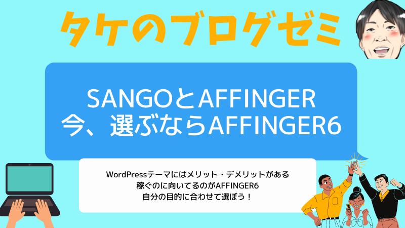 まとめ:SANGOとAFFINGER6の違いを比較!今選ぶならAFFINGER6を選びます