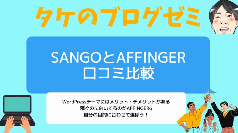 AFFINGER6とSANGOの口コミを比較しました