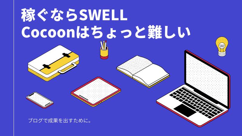 CocoonとSWELLなら、SWELLを選ぶ理由〜一番は稼ぐ難しさ〜